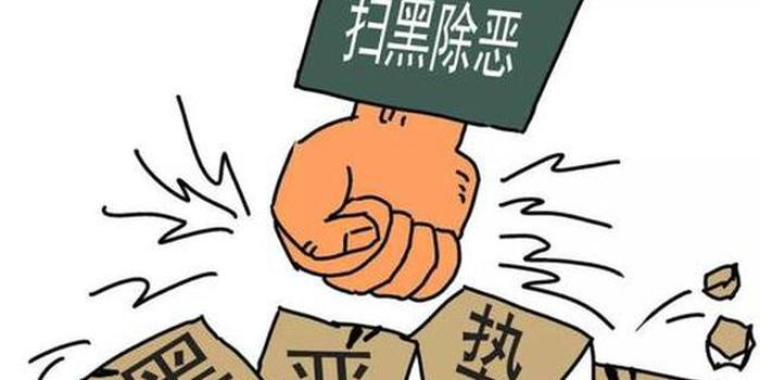 枣庄山亭警方发布公告 追缴以褚松青为首的黑社会性质组织财物