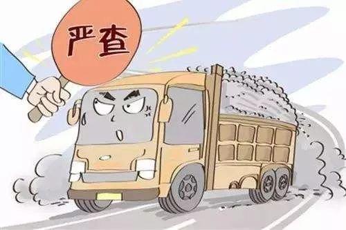 违法超限超载运输车辆12月1日8时起禁入高速路