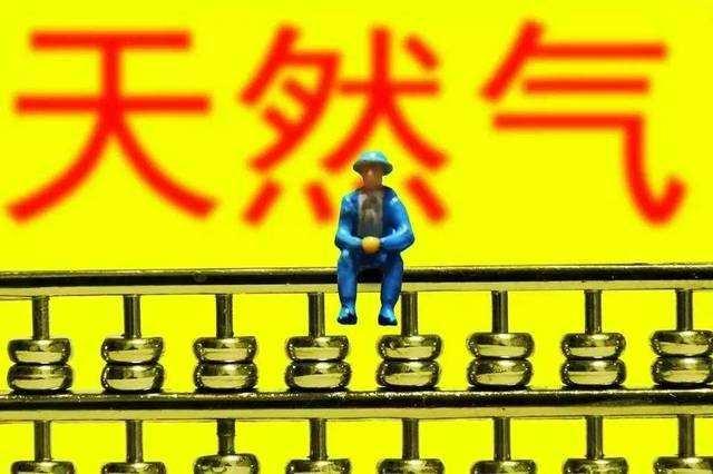 东营中心城区天然气价格已上调 第一阶梯上调0.26元/立方米