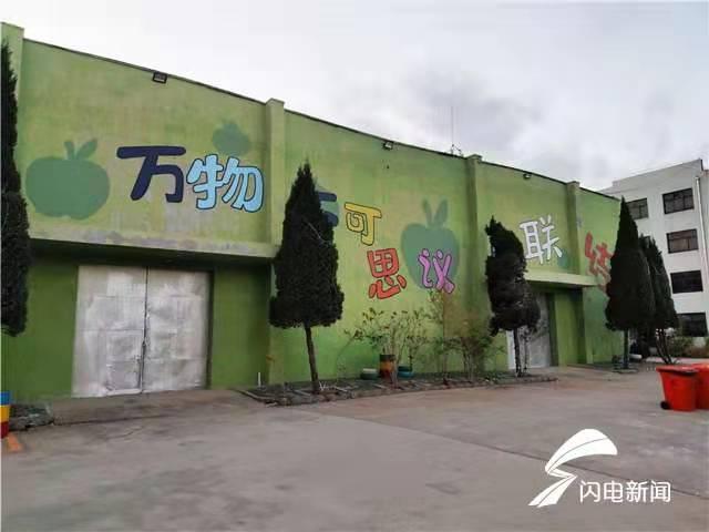 威海:老厂房摇身一变多功能食育公园
