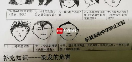 四川一中学发布15种禁止发型,网友笑哭了