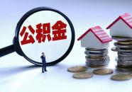 住宅专项维修资金怎么用,何时用?最全解答来了