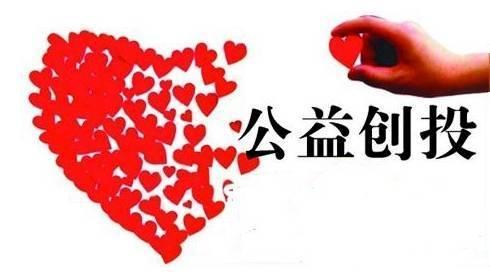 淄川区第二届社会组织公益创投大赛开始报名