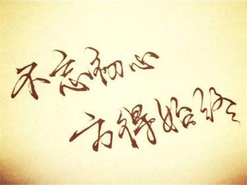 """2019年网络流行语出炉 """"不忘初心""""  """"996""""上榜"""