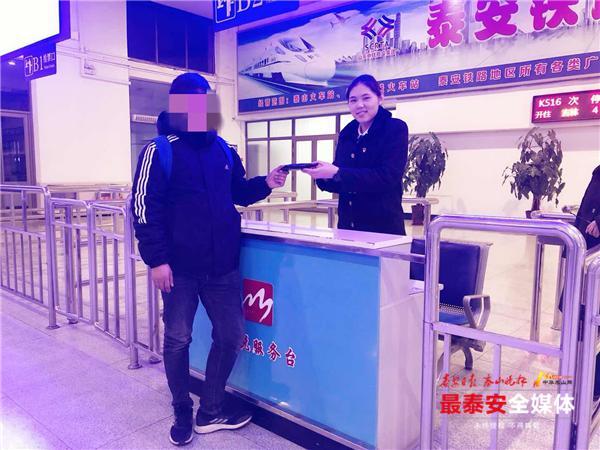 泰安:旅客丢失钱包 客运员帮旅客及时找回