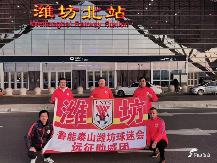 聚焦虹口  鲁能球迷陆续抵达上海 只为与橙色泰山共战斗