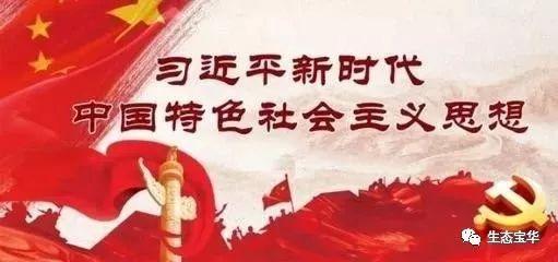 坚持和完善中国特色社会主义重要制度