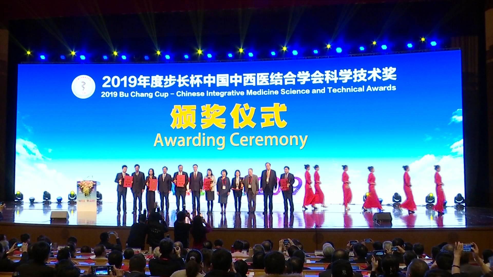 第七次世界中西医结合大会在济南召开