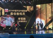 连续两届蝉联!李霄鹏荣获2019年中超最佳教练