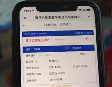 潍坊公路客运总站实现电子票进站乘车