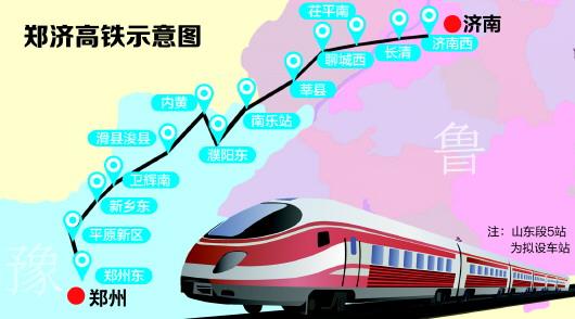 郑济高铁山东段即将开建 聊城拟设3个车站