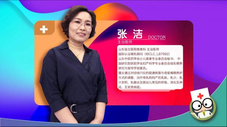 张洁医生班子.JPG
