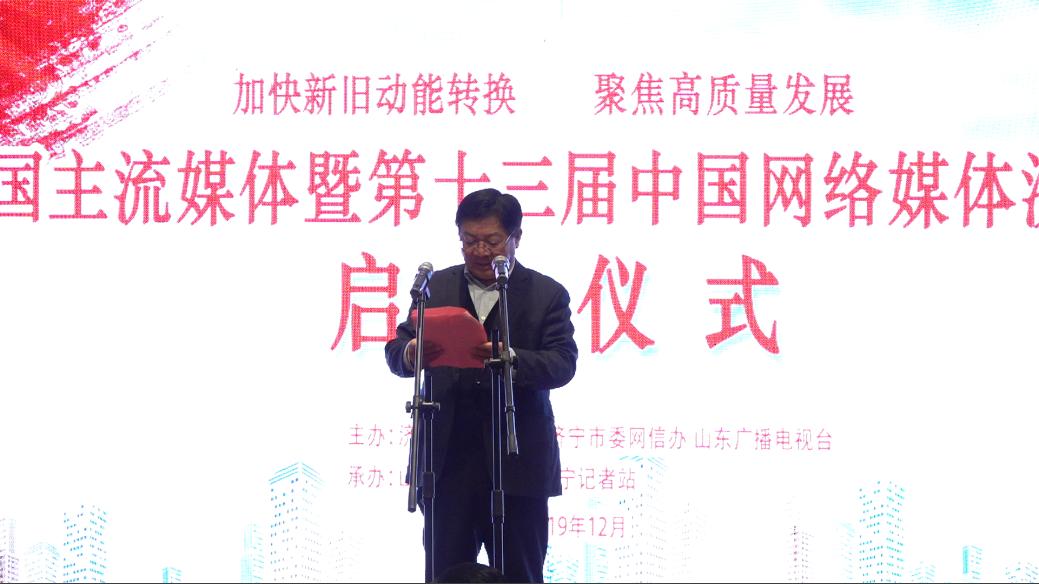 济宁市委宣传部常务副部长孙爱民致辞