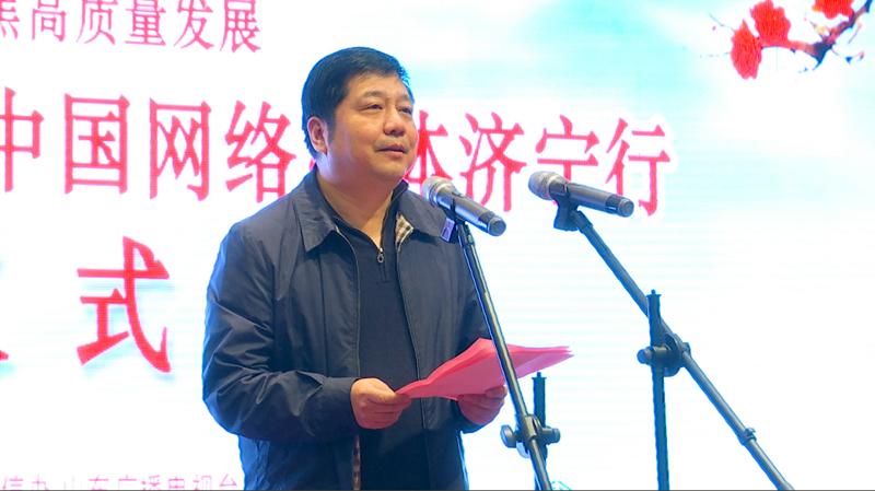 山东广播电视台融媒体资讯中心主任王忠致辞