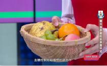 患了糖尿病,能不能吃主食和水果?怎么吃?