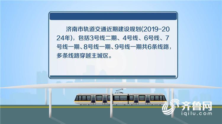 济南地铁规划.JPG