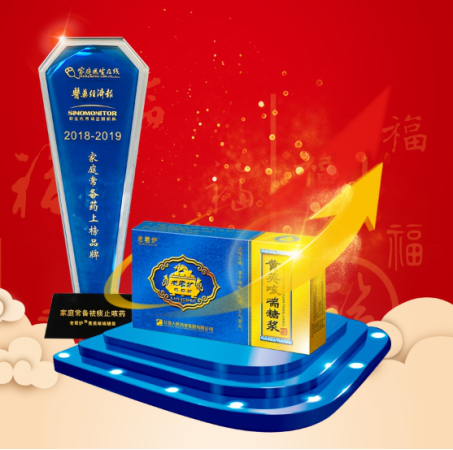 """2019中国制药排行_[新华制药]新华制药荣登""""2019年中国最具成长性上"""