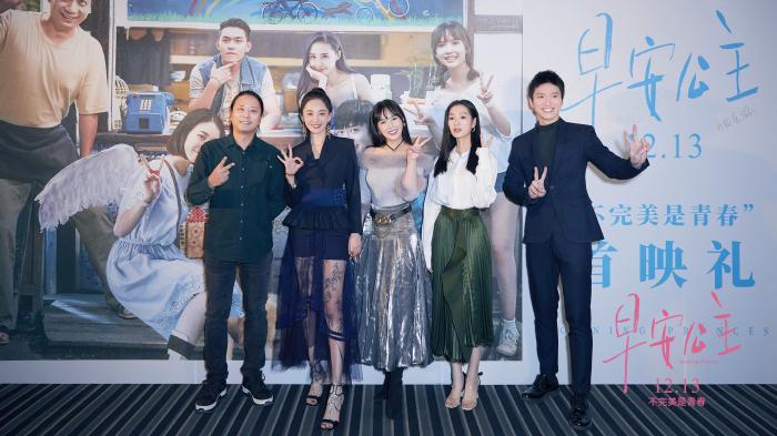 《早安公主》首映催泪 主演朱颜曼滋感恩父母