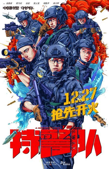 电影《特警队》提档12·27 讲述真实特警故事