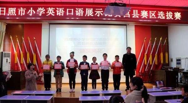 日照市小学英语口语展示比赛莒县