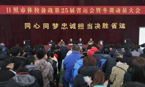 日照市体校举行备战25届省运会暨冬训动员大会