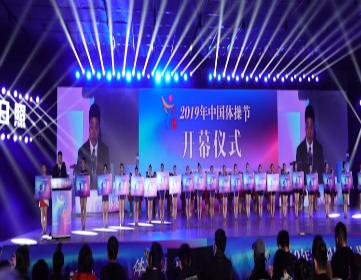 2019年中国体操节在日照开幕
