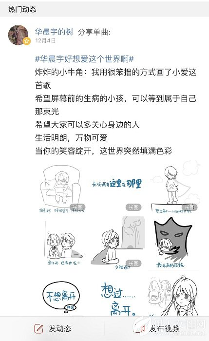 再度冲破单平台数字单曲纪录!华晨宇新歌网易云音笑销量破1000万