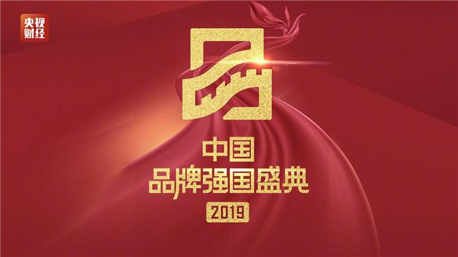 荣获2019十大年度榜样品牌 中国移动成运营商唯一获奖品牌