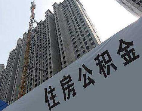 12月25日至31日淄博市暂停住房公积金资金拨付