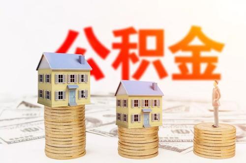 @淄博人 购房提取住房公积金业务即日起可用微信办理