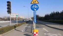 山东首条!单侧双向非机动车道在淄博高新区开始试运行