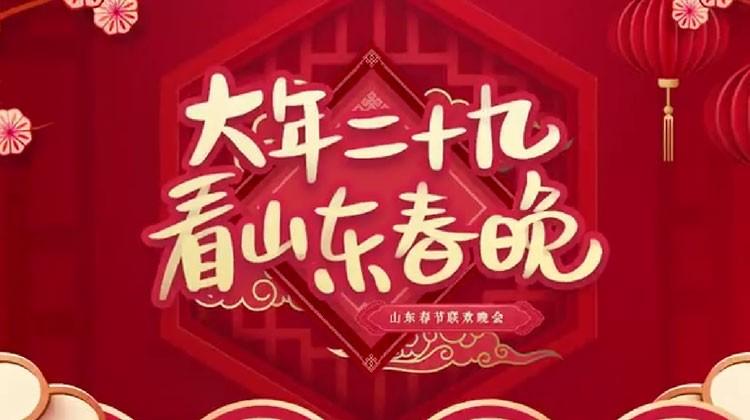 """""""最爱中国年""""2020山东春节联欢晚会"""