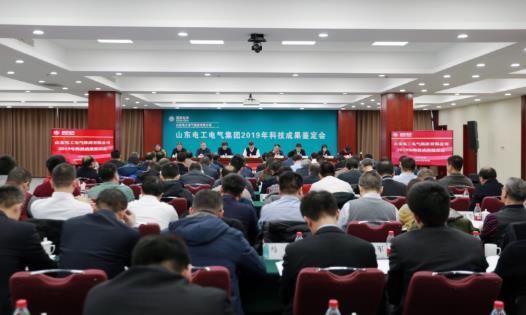 山东电工电气自主研制8项科技成果过审 三项成果达国际领先水平