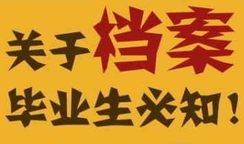 2019年东营生源离校未就业高校毕业生档案接收工作圆满完成