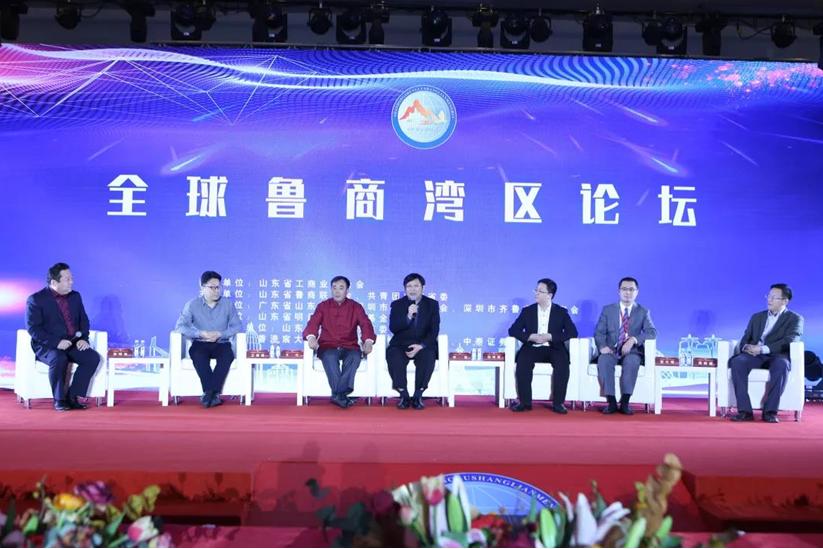 """首届""""全球鲁商湾区论坛""""在深圳成功举办"""