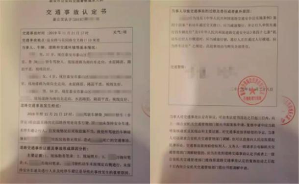 """泰安:男子伪造交通事故认定书""""快速致富""""被刑拘"""