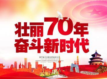 东营日报社论:为实现新时代东营高质量发展目标而努力奋斗