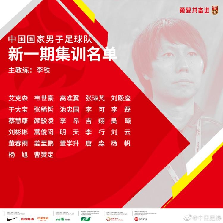 官宣!李铁成为中国男足主教练