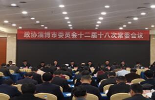 政协第十二届淄博市委员会常务委员会辞去委员名单