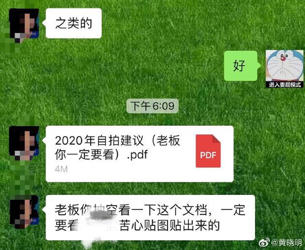 黄晓明和同事的聊天记录