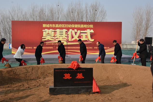 东昌妇幼嘉明分院工程项目奠基,揭开项目开工建设序幕