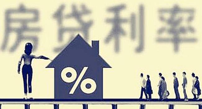房贷利率变化 对你有何影响