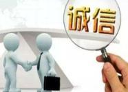 济南市社会信用管理办法下月实施