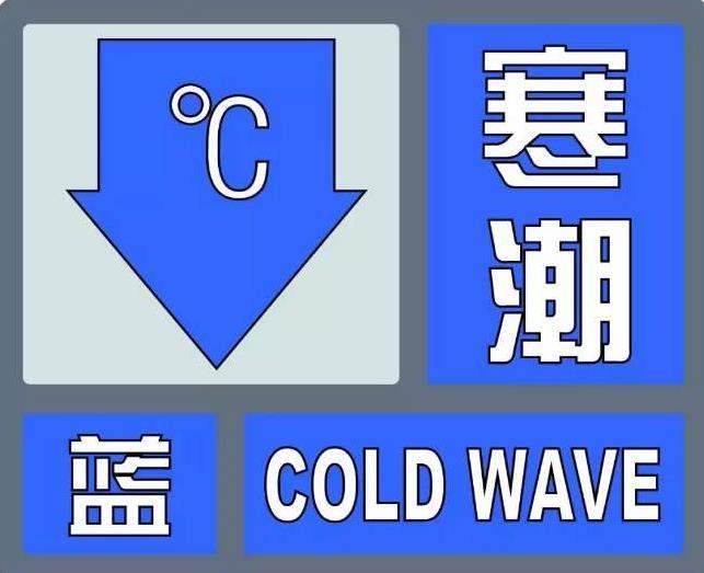 山东省济宁市发布寒潮蓝色预警