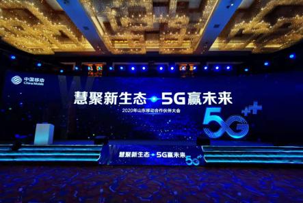 慧聚新生态 5G赢未来 山东移动召开2020年合作伙伴大会