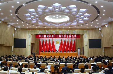 中共聊城市委十三届九次全体会议举行