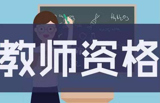 今年上半年中小学教师资格笔试报名截至12日16时