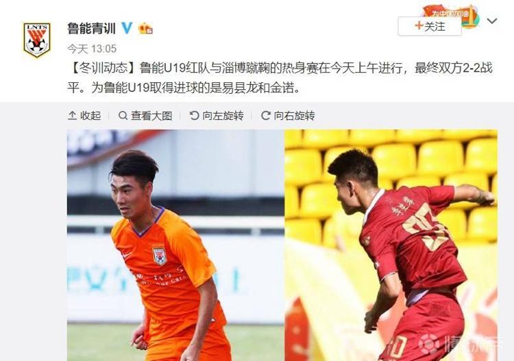 热身赛连获两场平局 山东鲁能泰山U19红队2-2战平淄博蹴鞠