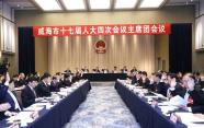 威海市十七届人大四次会议主席团举行第二次会议