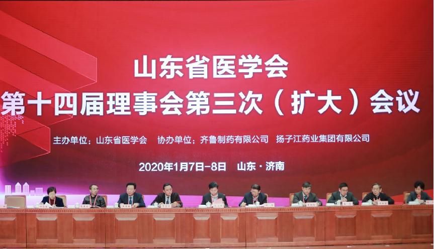 回顾2019 展望2020 山东省医学会召开理事会扩大会议